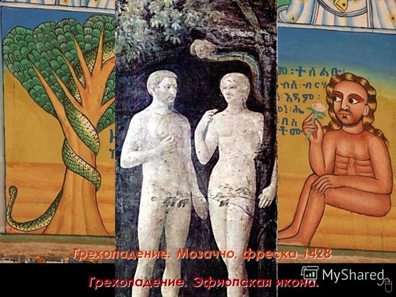 Инобытие. Демон искуситель Грехопадение. Мозаччо, фреска 1428 Грехопадение. Эфиопская икона.