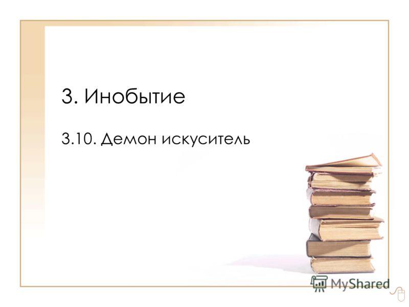 3. Инобытие 3.10. Демон искуситель