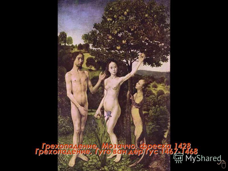 Инобытие. Демон искуситель Грехопадение. Гуго ван дер Гус 1467-1468 Грехопадение. Мозаччо, фреска 1428