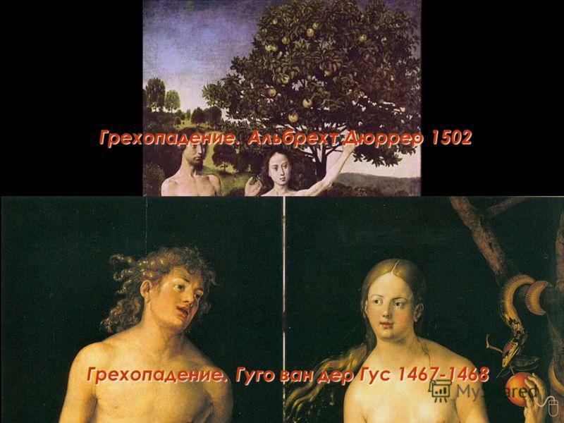 Инобытие. Демон искуситель Грехопадение. Гуго ван дер Гус 1467-1468 Грехопадение. Альбрехт Дюррер 1502