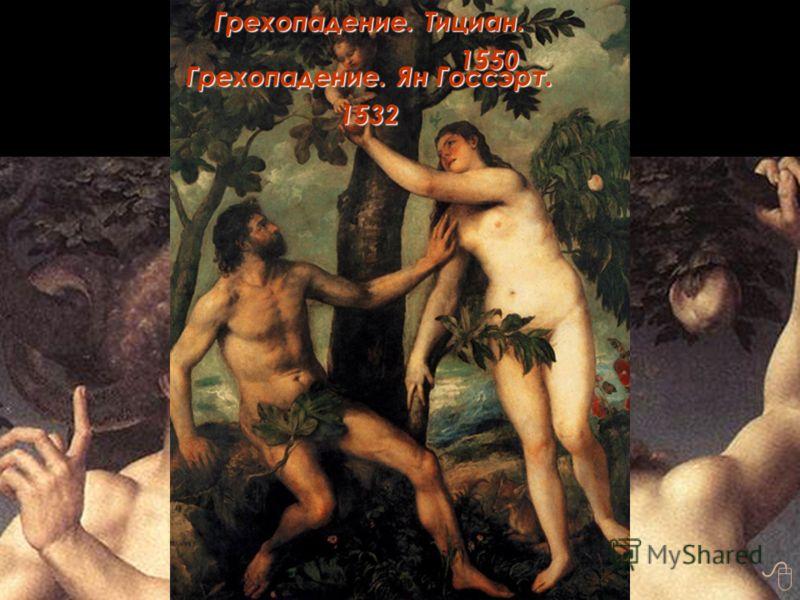 Грехопадение. Ян Госсэрт. 1532 Грехопадение. Тициан. 1550 1550