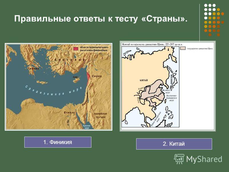 Правильные ответы к тесту «Страны». 1. Финикия 2. Китай
