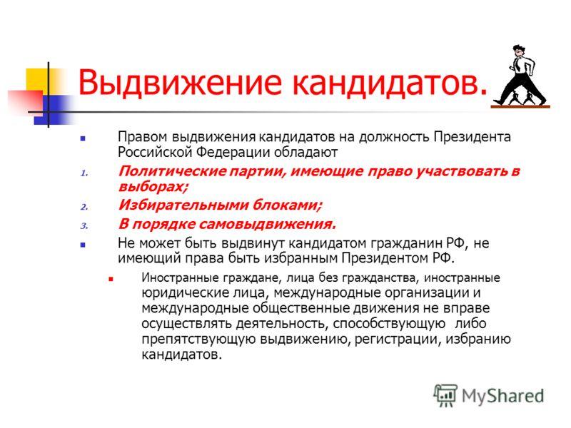 Президенты Российской Федерации Первый Президент Российской Федерации – Б.Н. Ельцин был всенародно избран в 1991 году. Победил на выборах 1996 года. Вторым Президентом Российской Федерации стал В.В.Путин после досрочного прекращения полномочий Б.Н.Ел