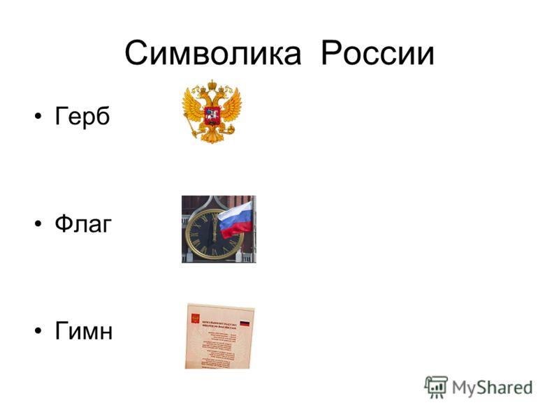 Символика России Герб Флаг Гимн
