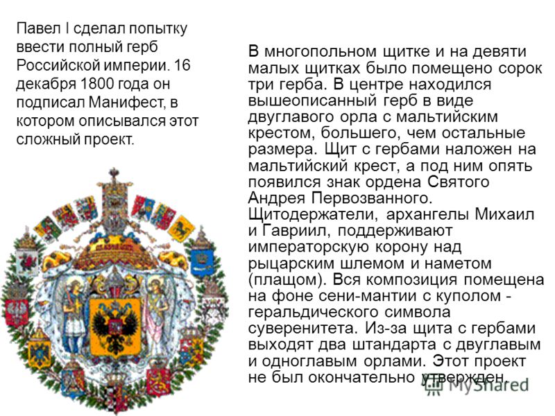 В многопольном щитке и на девяти малых щитках было помещено сорок три герба. В центре находился вышеописанный герб в виде двуглавого орла с мальтийским крестом, большего, чем остальные размера. Щит с гербами наложен на мальтийский крест, а под ним оп