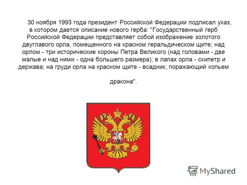 30 ноября 1993 года президент Российской Федерации подписал указ, в котором дается описание нового герба:
