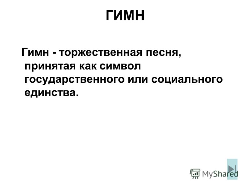 ГИМН Гимн - торжественная песня, принятая как символ государственного или социального единства. 20