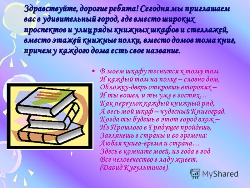 презентация для детей знакомство с книгой