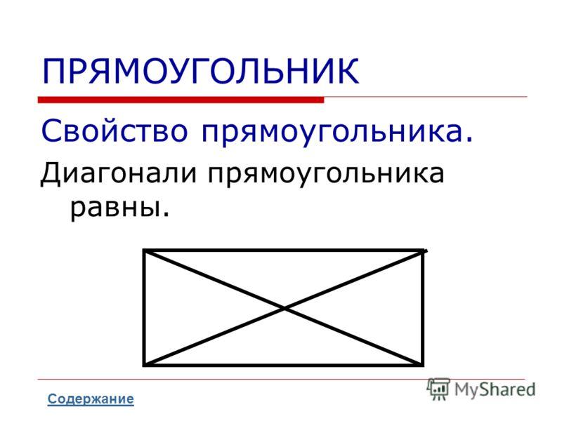 ПРЯМОУГОЛЬНИК Свойство прямоугольника. Диагонали прямоугольника равны. Содержание