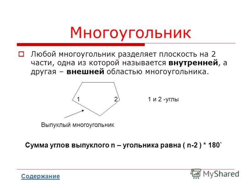 Многоугольник Любой многоугольник разделяет плоскость на 2 части, одна из которой называется внутренней, а другая – внешней областью многоугольника. Выпуклый многоугольник 121 и 2 -углы Сумма углов выпуклого n – угольника равна ( n-2 ) * 180` Содержа