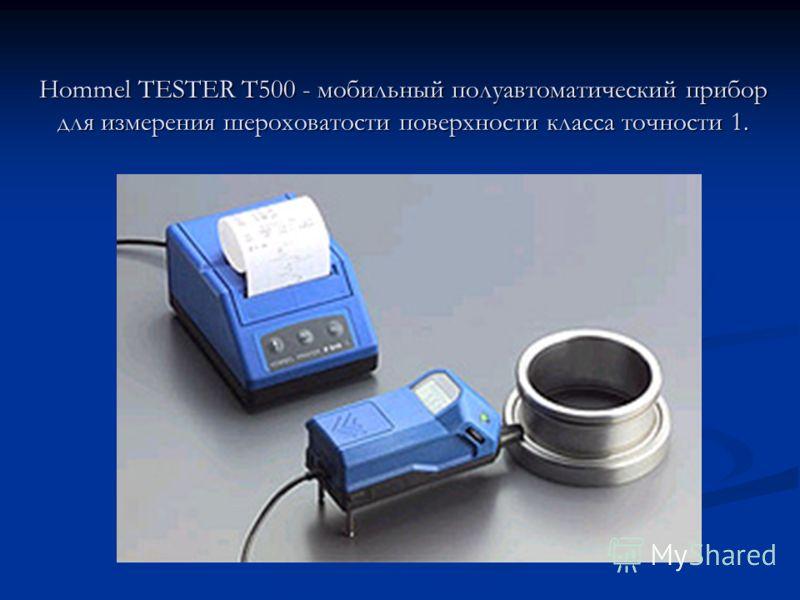 Hommel TESTER Т500 - мобильный полуавтоматический прибор для измерения шероховатости поверхности класса точности 1.