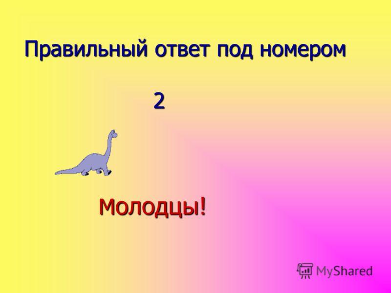Правильный ответ под номером 2 М олодцы!