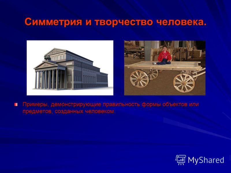 Симметрия и творчество человека. Примеры, демонстрирующие правильность формы объектов или предметов, созданных человеком.