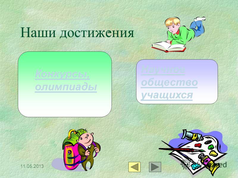 11.05.2013 §.§. Наши достижения Конкурсы, олимпиады Научное общество учащихся