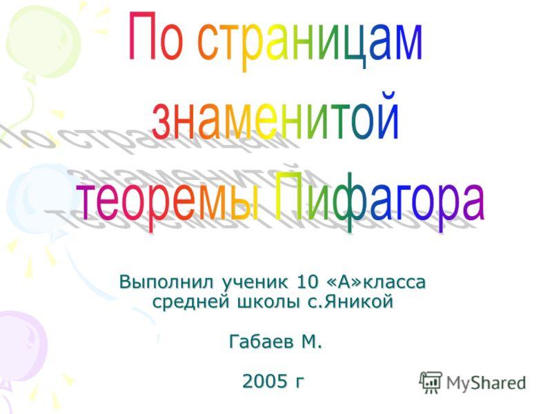 Выполнил ученик 10 «А»класса средней школы с.Яникой Габаев М. 2005 г