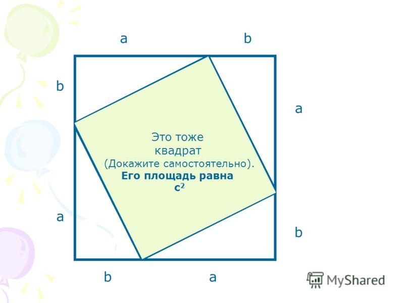 а c b а а а b b b c c c Это тоже квадрат (Докажите самостоятельно). Его площадь равна c 2