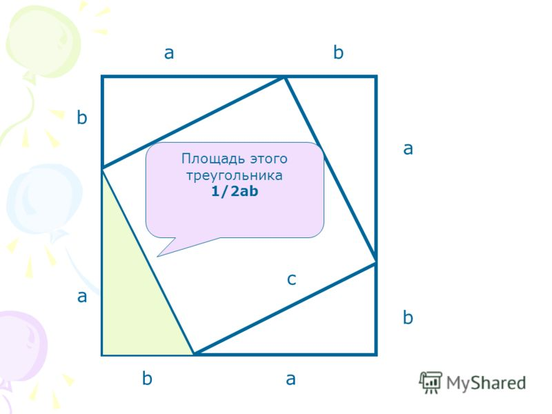 а c b а а а b b b c c c Площадь этого треугольника 1/2аb