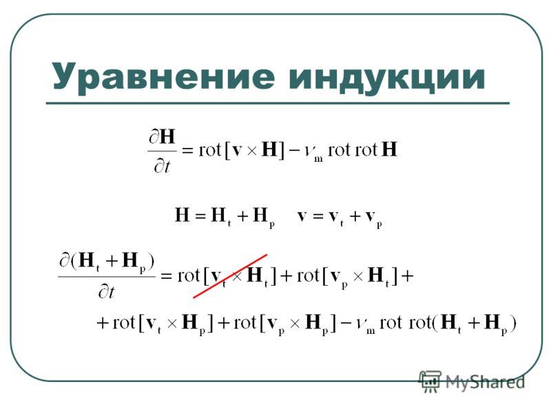 Уравнение индукции