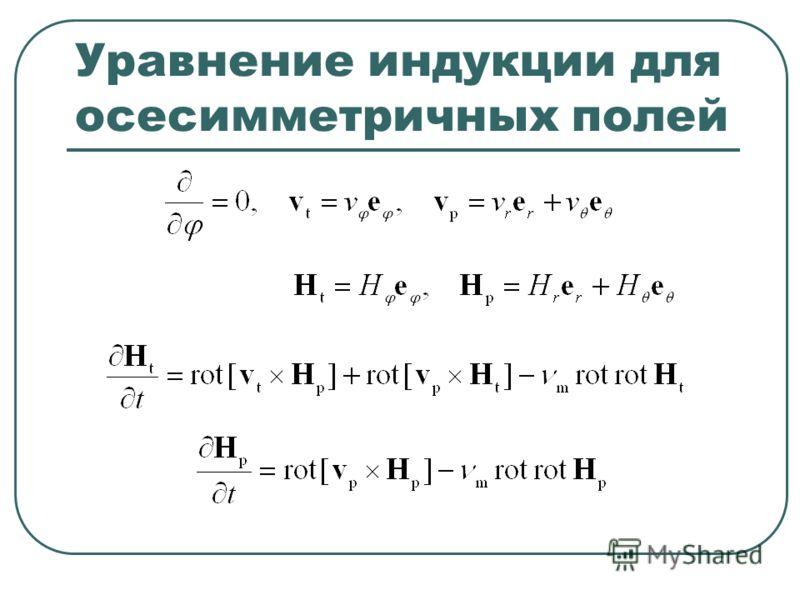 Уравнение индукции для осесимметричных полей