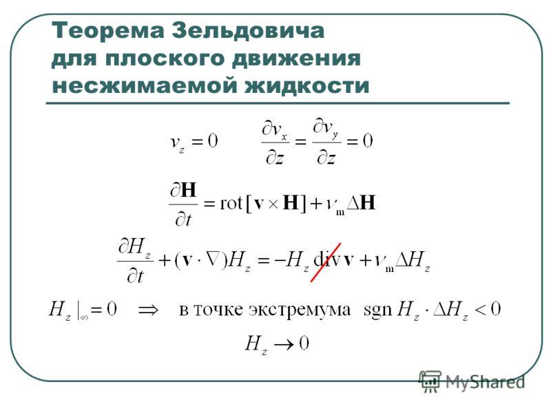 Теорема Зельдовича для плоского движения несжимаемой жидкости