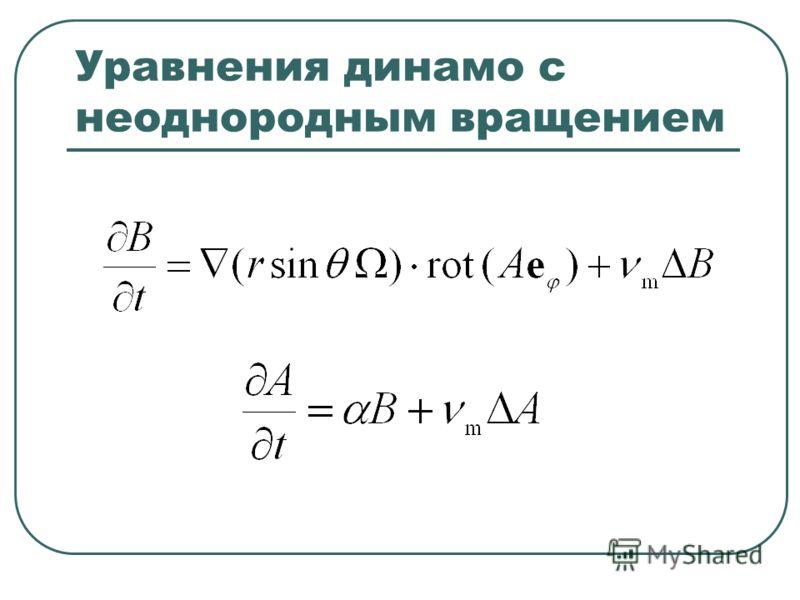 Уравнения динамо с неоднородным вращением