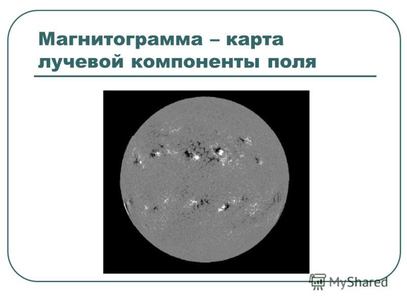 Магнитограмма – карта лучевой компоненты поля