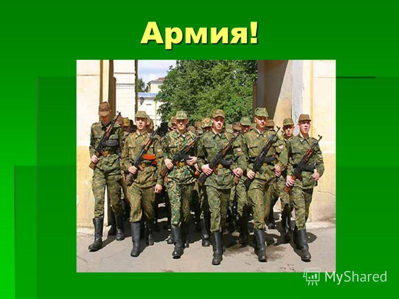 Армия! Армия!