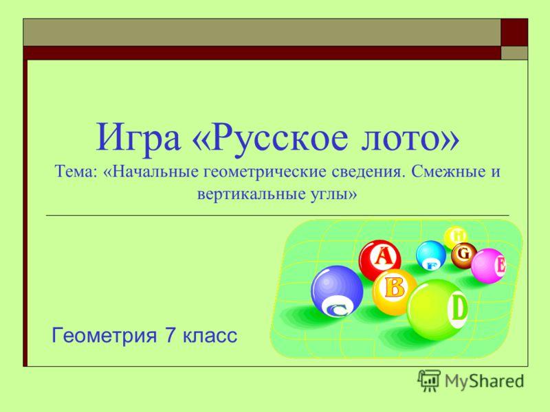 Игра «Русское лото» Тема: «Начальные геометрические сведения. Смежные и вертикальные углы» Геометрия 7 класс