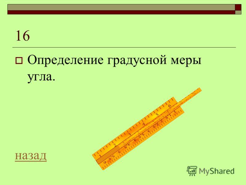 16 Определение градусной меры угла. назад