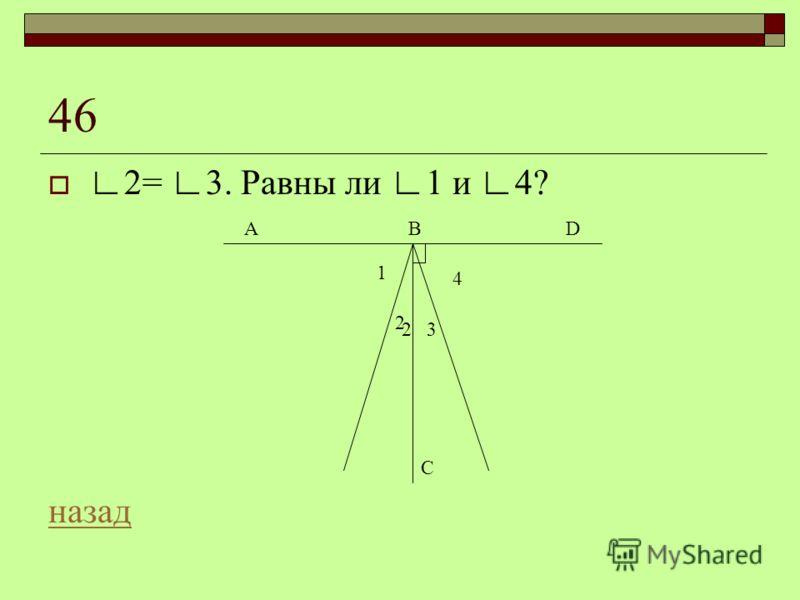 46 2= 3. Равны ли 1 и 4? назад ABD C 1 23 4 2