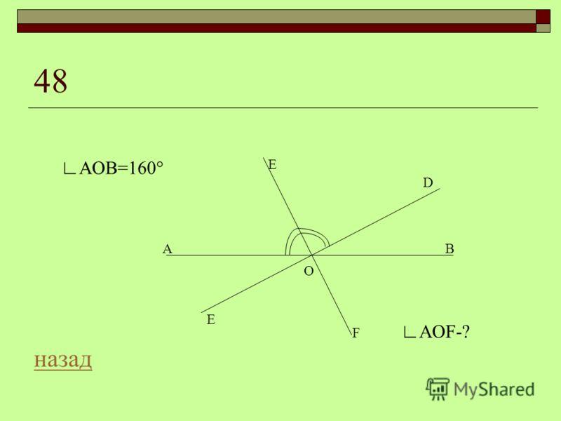 48 назад A E O F B D E AOB=160° AOF-?