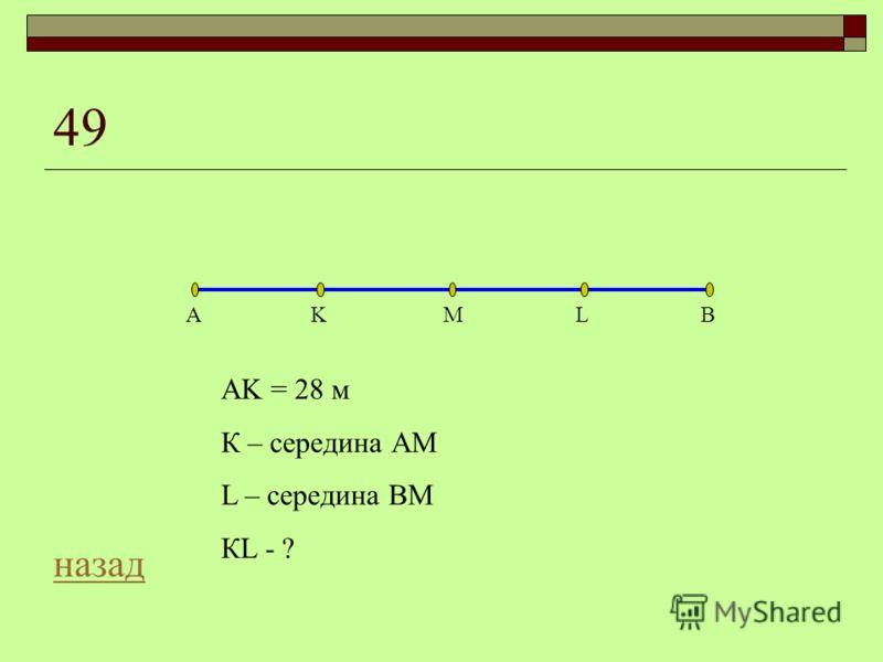 49 назад AKMLB AK = 28 м К – середина АМ L – середина ВМ КL - ?