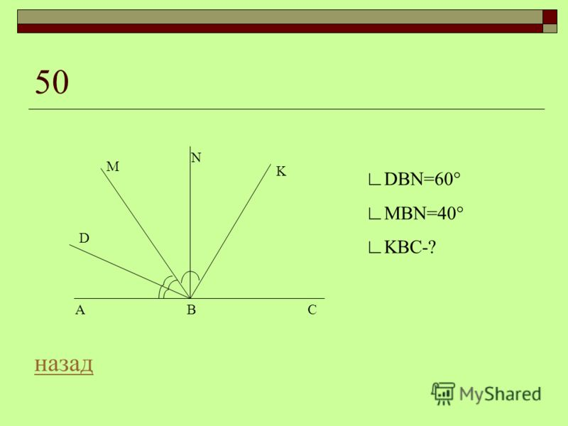 50 назад ABC D M N K DBN=60° MBN=40° KBC-?