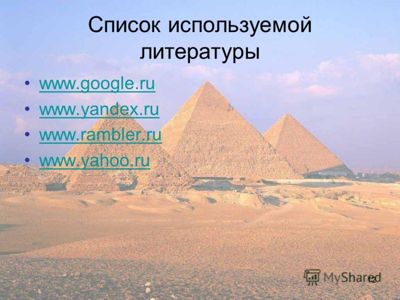 12 Список используемой литературы www.google.ru www.yandex.ru www.rambler.ru www.yahoo.ru