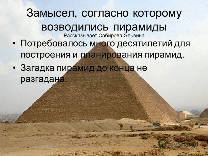 6 Замысел, согласно которому возводились пирамиды Потребовалось много десятилетий для построения и планирования пирамид. Загадка пирамид до конца не разгадана. Рассказывает Сабирова Эльвина