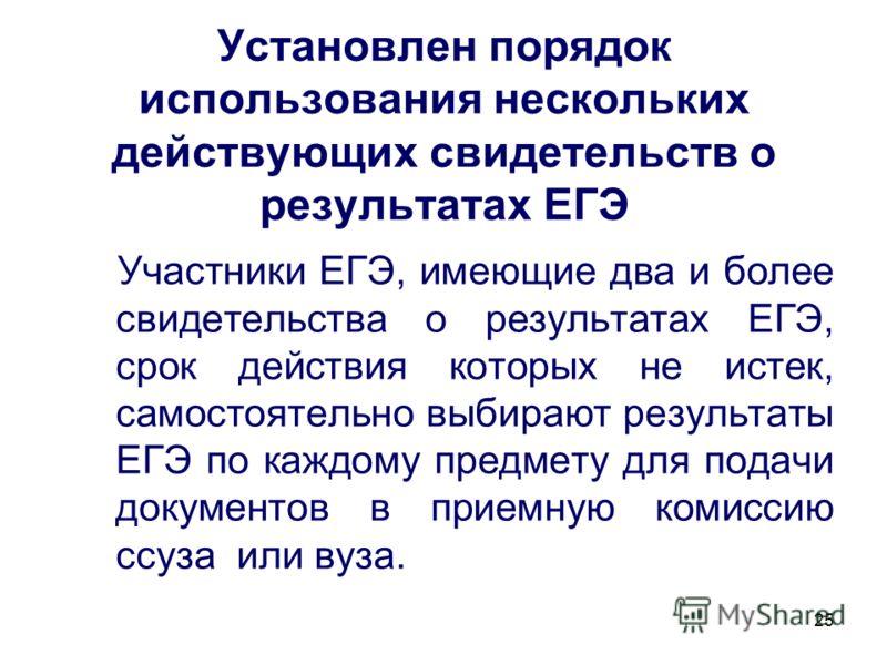 25 Установлен порядок использования нескольких действующих свидетельств о результатах ЕГЭ Участники ЕГЭ, имеющие два и более свидетельства о результатах ЕГЭ, срок действия которых не истек, самостоятельно выбирают результаты ЕГЭ по каждому предмету д