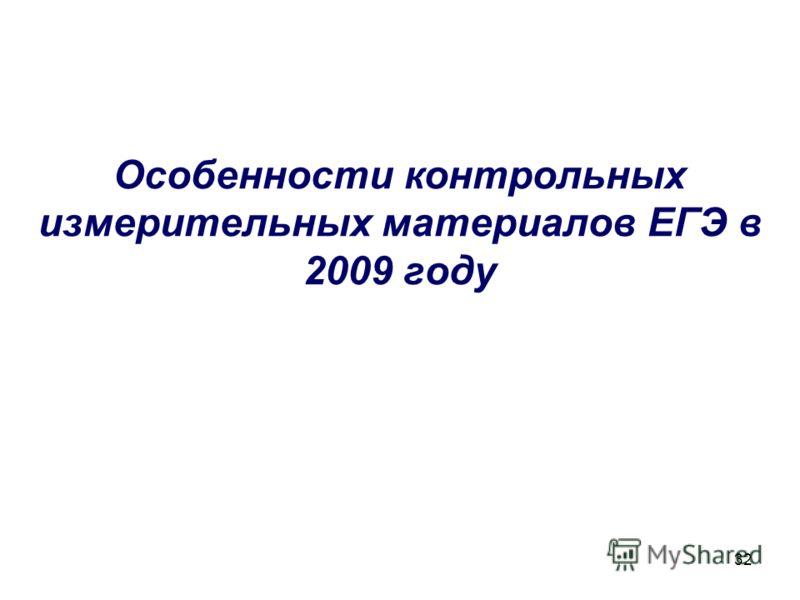 32 Особенности контрольных измерительных материалов ЕГЭ в 2009 году
