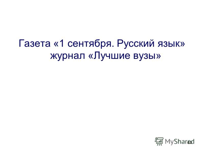 44 Газета «1 сентября. Русский язык» журнал «Лучшие вузы»
