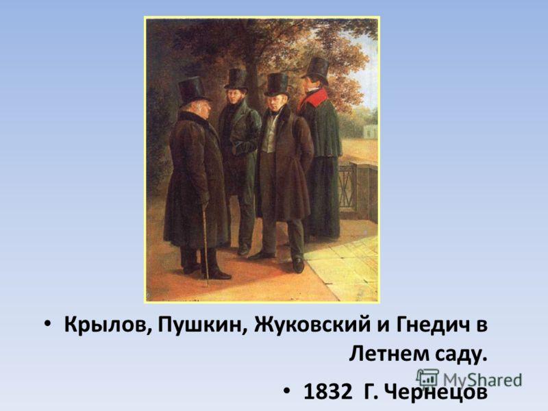 Крылов, Пушкин, Жуковский и Гнедич в Летнем саду. 1832 Г. Чернецов