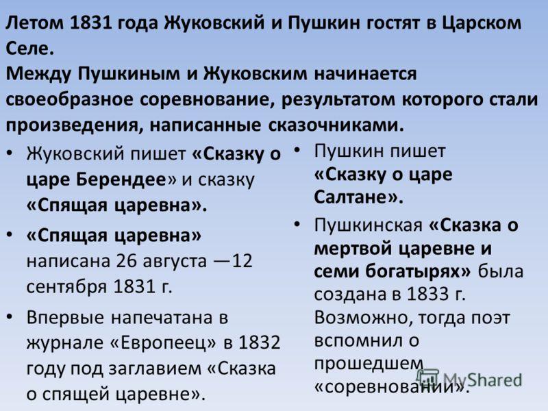 пушкин и жуковский познакомились