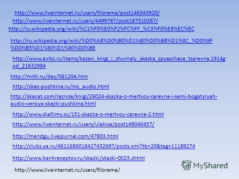 http://www.liveinternet.ru/users/ulakisa/post149046457/ http://www.liveinternet.ru/users/4499787/post187310267/ http://www.avito.ru/items/kazan_knigi_i_zhurnaly_skazka_spyaschaya_tsarevna.1914g od_21632984 http://www.liveinternet.ru/users/filorema/ h