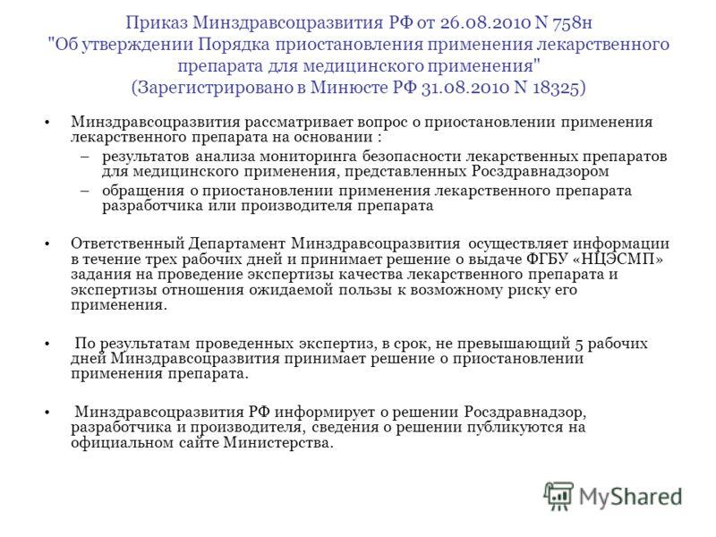Приказ Минздравсоцразвития РФ от 26.08.2010 N 758н