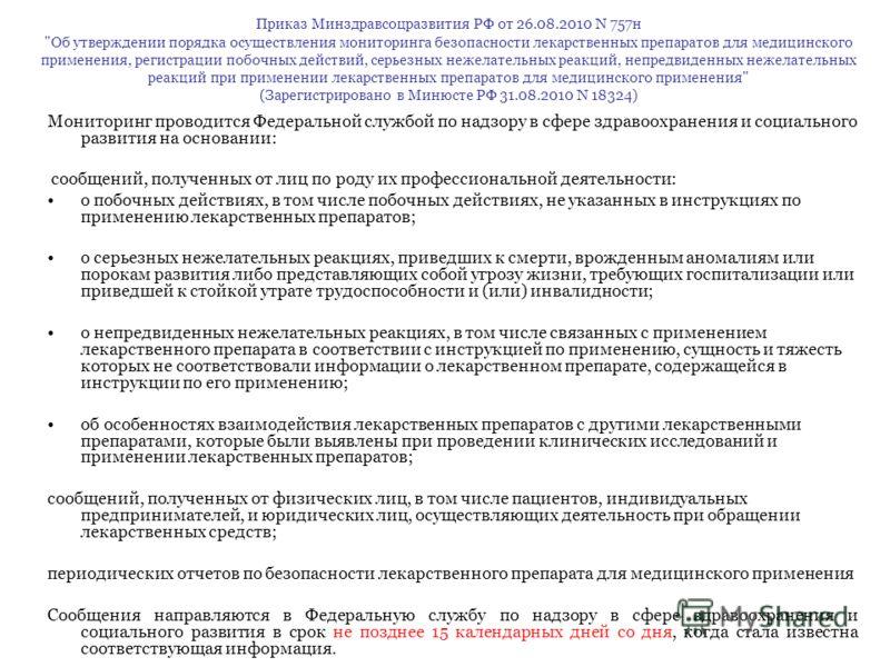 Приказ Минздравсоцразвития РФ от 26.08.2010 N 757н