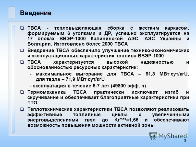 3 Введение ТВСА - тепловыделяющая сборка с жестким каркасом, формируемым 6 уголками и ДР, успешно эксплуатируется на 17 блоках ВВЭР-1000 Калининской АЭС, АЭС Украины и Болгарии. Изготовлено более 2000 ТВСА Внедрение ТВСА обеспечило улучшение технико-