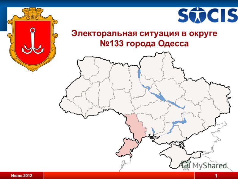 Июль 2012 1 Электоральная ситуация в округе 133 города Одесса