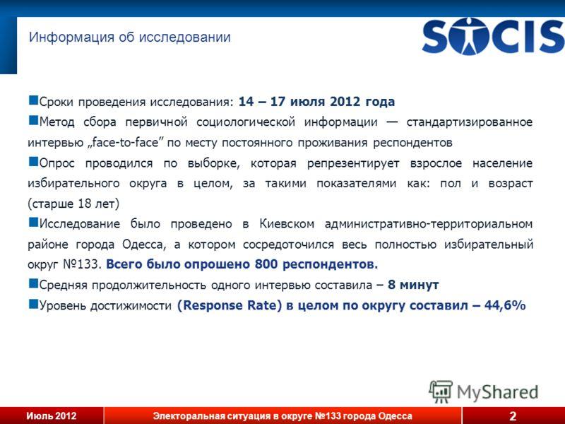 Июль 2012Электоральная ситуация в округе 133 города Одесса 2 Информация об исследовании Сроки проведения исследования: 14 – 17 июля 2012 года Метод сбора первичной социологической информации стандартизированное интервью face-to-face по месту постоянн