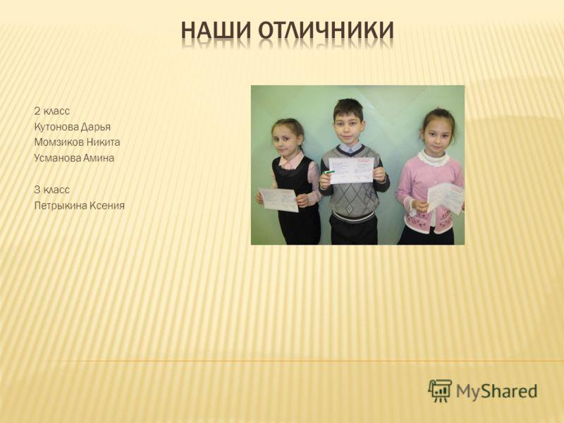 2 класс Кутонова Дарья Момзиков Никита Усманова Амина 3 класс Петрыкина Ксения