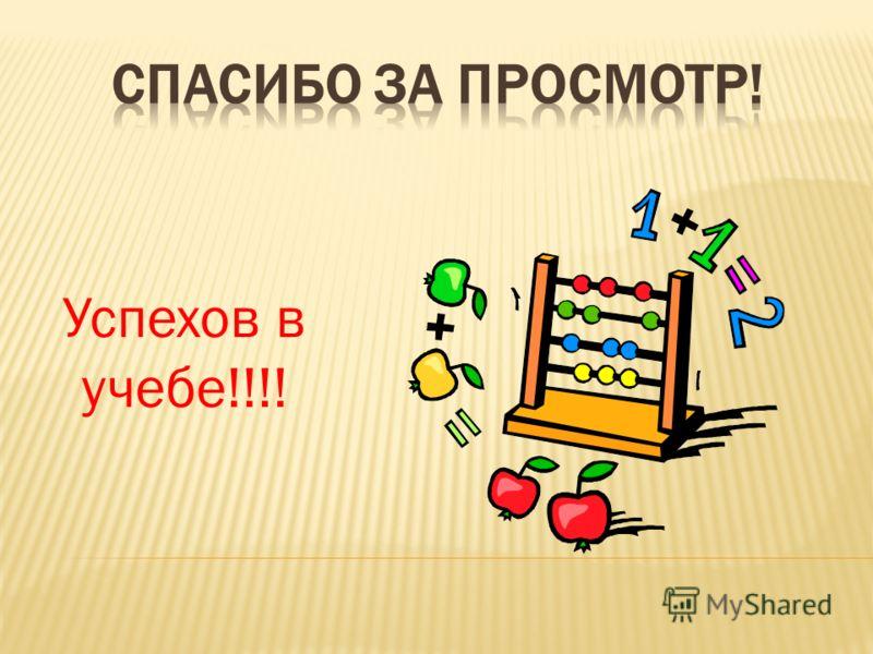 Успехов в учебе!!!!