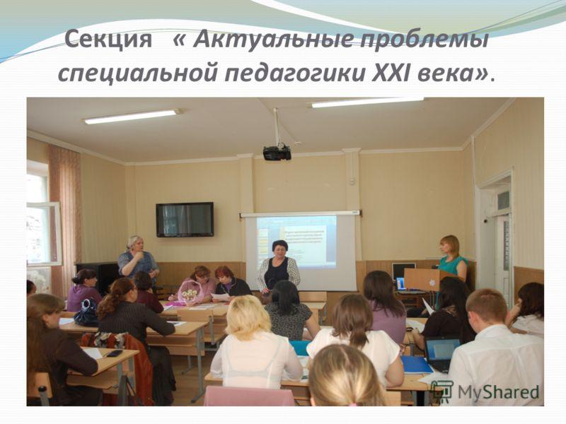Секция « Актуальные проблемы специальной педагогики XXI века».