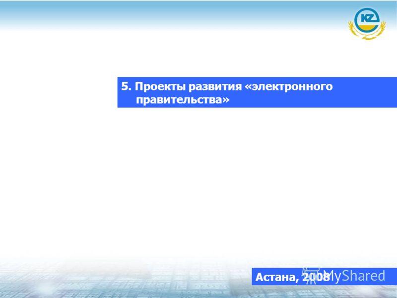 5. Проекты развития «электронного правительства» Астана, 2008
